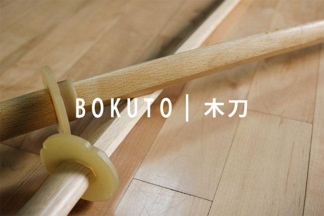 Bokuto/Bokken