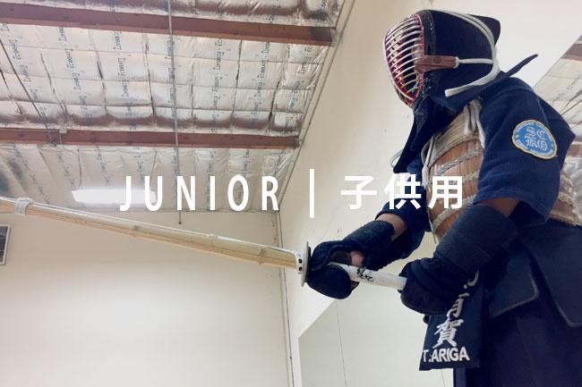 Kids/Junior