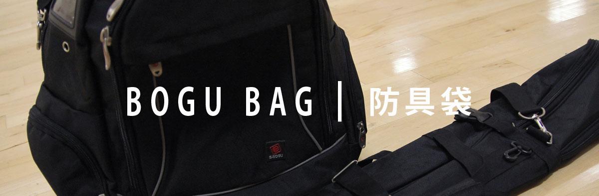 Bogu Bag