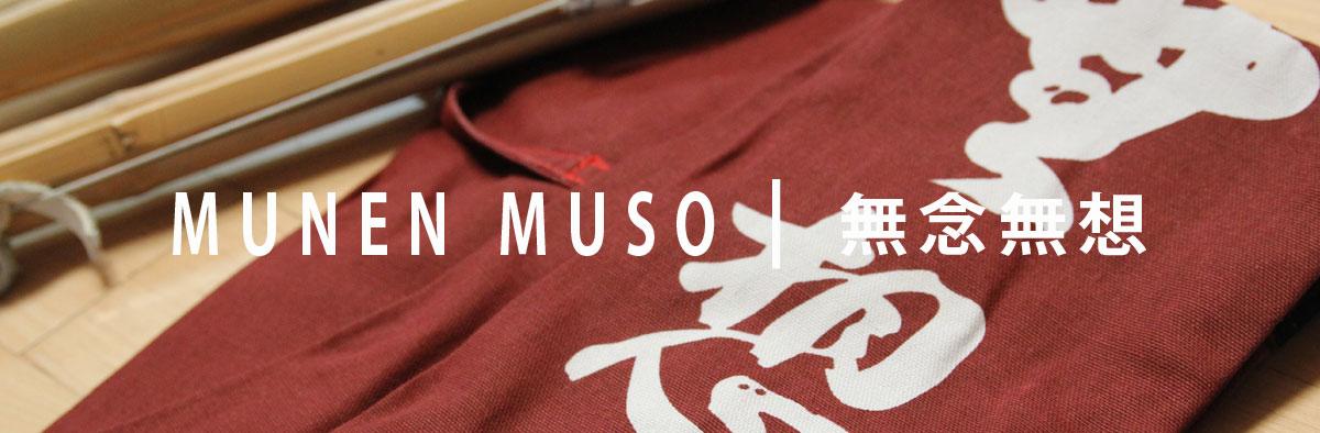 Munen Muso Meikyo Shisui Series