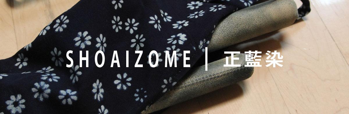Shoaizome Series