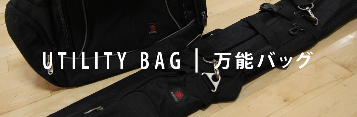 Utility Shinai Bag Series