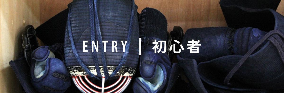 In-stock Kendo Bogu (Entry)