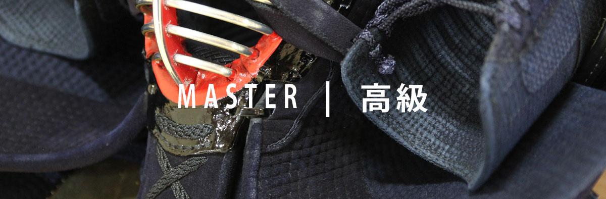 In-stock Kendo Bogu (Master)