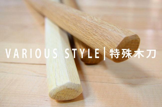 various style bokken