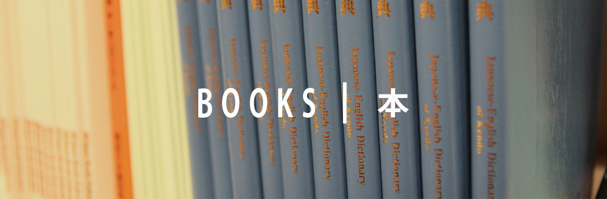 Martial Arts Books
