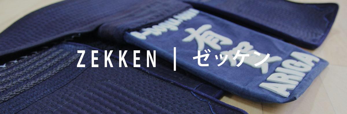 Zekken / Name Tag