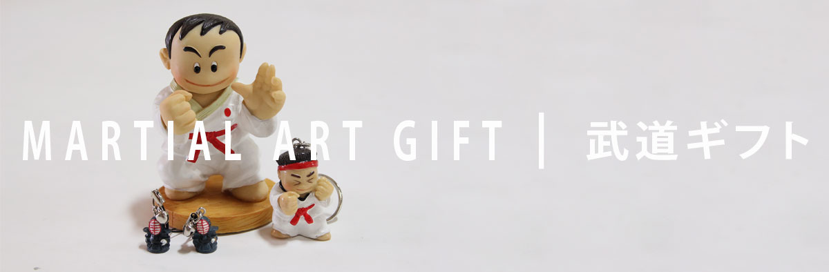 Martial Arts Gift